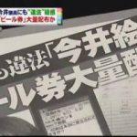 ミヤネ屋【日野皓正 中学生を公開ビンタ▽今井議員にも疑惑が▽ダイアナ】 20170831