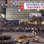 スッキリ!!W杯日本代表出場決定!渋谷熱狂…DJポリス出動▽9月の都心冷え込む 20170901