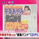 めざましテレビ 20170901