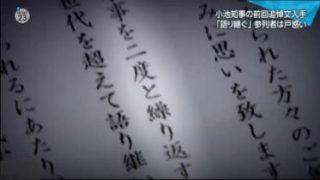 NEWS23 民進党・次の代表は?▽ノロノロ台風接近中▽ハリルJ一夜明け 20170901