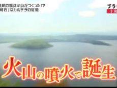 ブラタモリ「#81 十和田湖・奥入瀬」 20170902