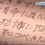 報道特集「送られなかった追悼文・障害のある受刑者~再犯を防ぐために」 20170902
