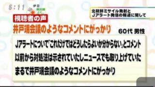 新・週刊フジテレビ批評 20170902