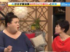 NHKスペシャル「AIに聞いてみたどうすんのよ!?ニッポン」(後編) 20170902