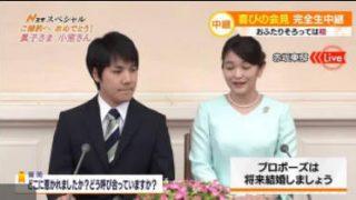 報道特別番組「ご婚約へNスタSP!おめでとう!眞子さま 小室さん会見・生中継」 20170903