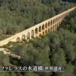 世界遺産「スペイン最大!古代ローマの都市」 20170903