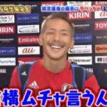 日本サッカー応援宣言 やべっちFC 20170903