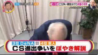 S☆1野球スペシャル!プロ&アマのあの名将たちが語りつくす!! 20170903