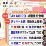 めざましテレビ 20170904