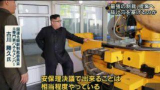 報道ステーション 20170905