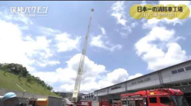 探検バクモン「日本一の消防車工場」 20170906