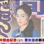 めざましテレビ 20170908