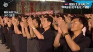 NEWS23 北朝鮮の建国記念日目前、小学校も漁港も…ミサイル警戒 20170908