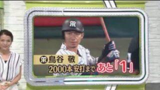 SPORTSウォッチャー▽阪神・鳥谷2000本安打へあと1&清宮激戦!! 20170908