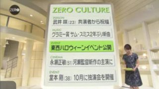 NEWS ZERO 不倫疑惑の民進党山尾氏は▽北の記念日前日警戒 20170908