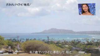 アナザースカイ女優すみれが母と移り住んだ第二の故郷ハワイへ。 20170908