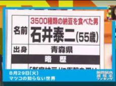 王様のブランチ「福山雅治&役所広司&広瀬すずに直撃」 20170909 0930