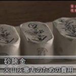 歴史秘話ヒストリア「江戸 百万人が見た!富士山大噴火」 20170909
