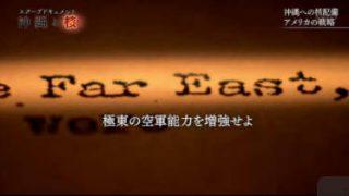 NHKスペシャル「スクープドキュメント 沖縄と核」 20170910