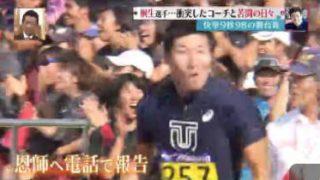 Mr.サンデー 20170910