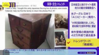 ニュースチェック11 20170911