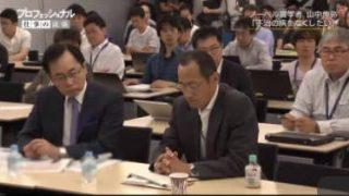 プロフェッショナル 仕事の流儀「研究者・山中伸弥」 20170911