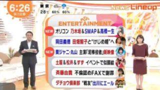 めざましテレビ 20170912