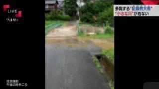 """クローズアップ現代+「多発する""""記録的大雨(キロクアメ)""""新たなリスク」 20170912"""