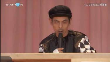 """ハートネットTV「それぞれの""""表現""""新喜劇と高速道路と…」 20170912"""