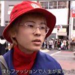 人生デザイン U-29「原宿ショップ店員」 20170912