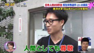 PON! イケメン俳優・間宮祥太朗が生トーク!大好きな観葉植物へのこだわりを語る 20170912