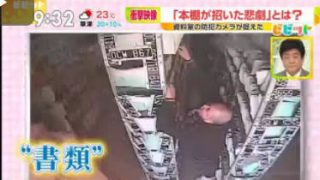 ビビット 豊田真由子議員に新たな音声▽鈴木砂羽さん舞台でトラブル? 20170913