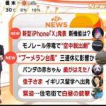 めざましテレビ 20170913