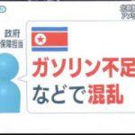 NEWS23 5枚の写真で検証…北朝鮮に石油はどのように運ばれているのか? 20170913