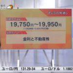 Newsモーニングサテライト【進む統計改革 最前線】 20170914
