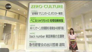 NEWS ZERO 3連休に台風列島縦断で直撃か…大雨警戒 20170914