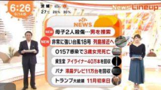 めざましテレビ 20170914