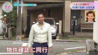 """金曜イチから「""""人生100歳時代""""あなたはどうする!?」 20170915"""