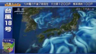 NHKスペシャル「黒潮~世界最大 渦巻く不思議の海~」 20170917