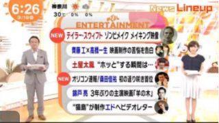 めざましテレビ 20170919