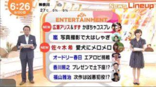 めざましテレビ 20170920
