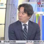 Newsモーニングサテライト【FOMC速報 緩和縮小の行方は?】 20170921