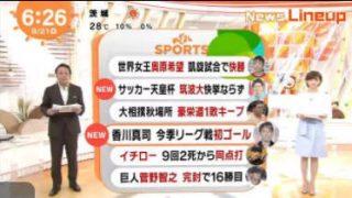 めざましテレビ 20170921