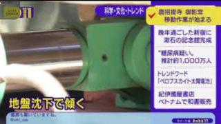 ニュースチェック11 20170921