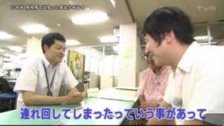 探偵!ナイトスクープ「局長の故郷・福島で起こった奇跡の感動物語!!」 20170921