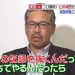 Going! Sports&News 20170923