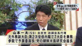 新報道2001 20170924