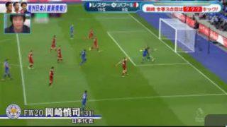 日本サッカー応援宣言 やべっちFC 20170924