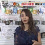 """スッキリ!!安倍首相きょう解散表明へ""""小池""""新党に自民離党者…冒頭解散どうなる 20170925"""
