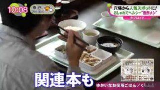 ノンストップ!【北野&西田古希の決意▽結婚観も…名取裕子素顔▽コンビニ秋新作】 20170926